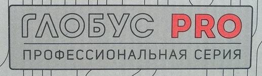 Фрезы Globus PRO