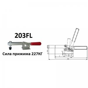 Струбцины прижимные 203FL 227KG c горизонтальной ручкой